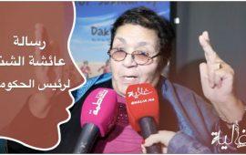 بالفيديو.. عائشة الشنا توجه رسالة للمغاربة والحكومة