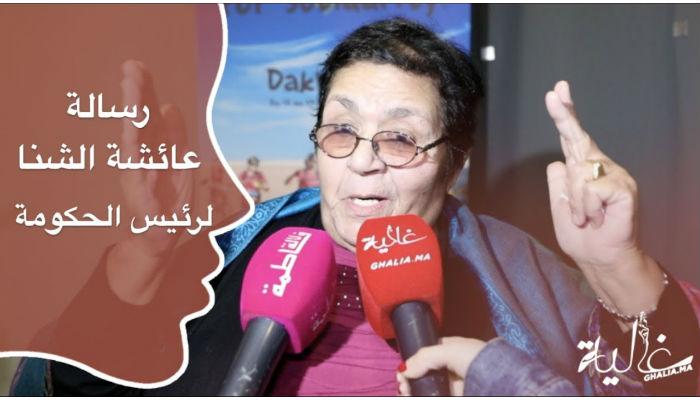 صورة بالفيديو.. عائشة الشنا توجه رسالة للمغاربة والحكومة
