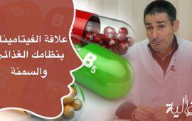 """بالفيديو.. أخصائي في التغذية لـ""""غالية"""": تناول الفيتامينات يؤثر على النظام الغذائي والحمية"""