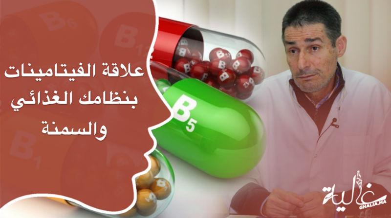 """صورة بالفيديو.. أخصائي في التغذية لـ""""غالية"""": تناول الفيتامينات يؤثر على النظام الغذائي والحمية"""