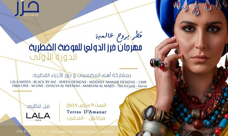 مراكش تحتضن الدورة الأولى من مهرجان خرز الدولي للموضة القطرية