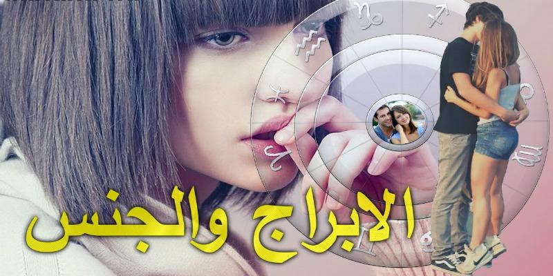 صورة 5 أبراج تفضل الجنس أكثر من مشاعر الحب