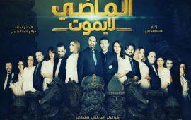 """""""الماضي لا يموت"""" الأكثر مشاهدة في العالم العربي"""