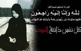 وفاة نجمة السناب شات بعد تعرضها لأزمة قلبية
