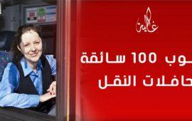 وظائف شاغرة.. توظيف 100 سائقة لحافلات النقل بعدة مدن مغربية