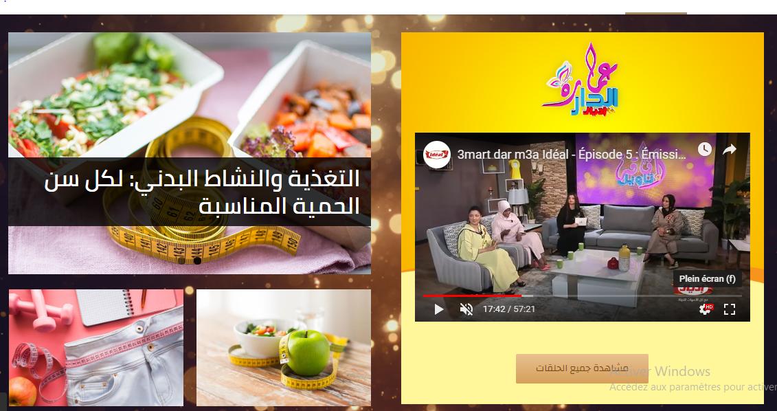 """صورة """"femmesideal"""" موقع جديد موجه للمرأة المغربية"""