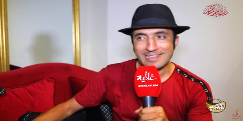 فيديو.. قفة رمضان- عصام كمال: بغيت نعرض على باطمان والأعرج.. وياريت نطلعو النيفو فالتلفزة المغربية