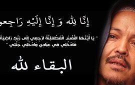 الموت يفجع عبد الله فركوس