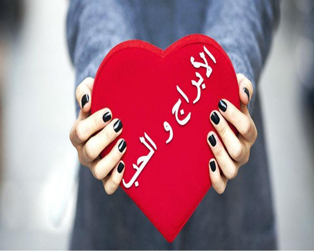 نسبة الحب اختبار الحب للبنات 10