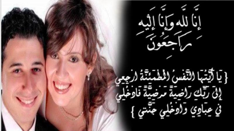 صورة الموت يفجع أحمد السعدني في أم أولاده