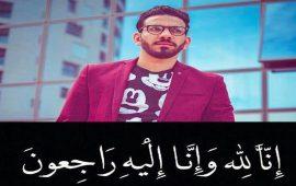 الموت يغيب الصحافي محمد مبروكي