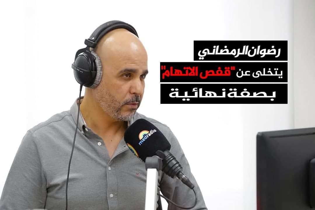 "Photo of رضوان الرمضاني يتخلى عن ""قفص الاتهام"" بصفة نهائية"