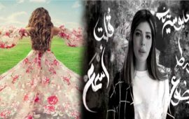 أنجح أغاني ألبوم أصالة الأخير كانت لفنانة مغربية.. تعرفي عليها