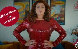 هدى سعد والجمهور: مغاربة يفاجئون نجمة العدد الأول من غالية ونص بتصريحات غير متوقعة – فيديو