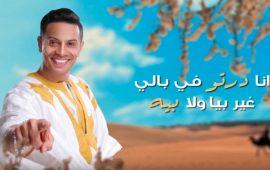 كمال الصحراوي يصدر أولى أغانيه