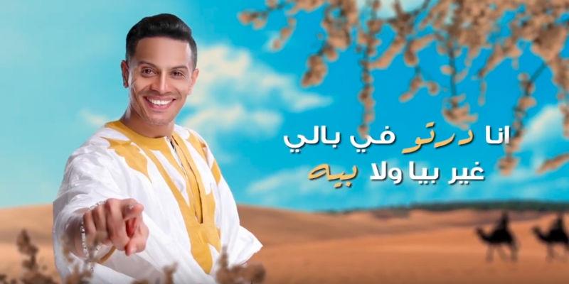 Photo of كمال الصحراوي يصدر أولى أغانيه