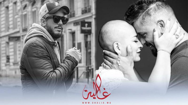 صورة بعد إعلانها إصابتها بالسرطان.. سعد لمجرد يوجه رسالة مؤثرة لزوجة حاتم عمور