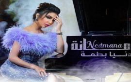 دنيا بطمة تفاجئ الجميع وتصرح: والله مالي مثيل