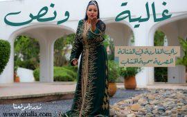 غالية ونص: مغاربة يوجهون رسالتهم للفنانة المصرية سمية خشاب- فيديو