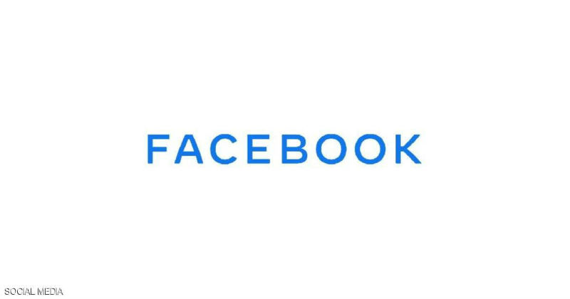 "Photo of موقع ""فايسبوك"" يطلق شعارا جديدا"