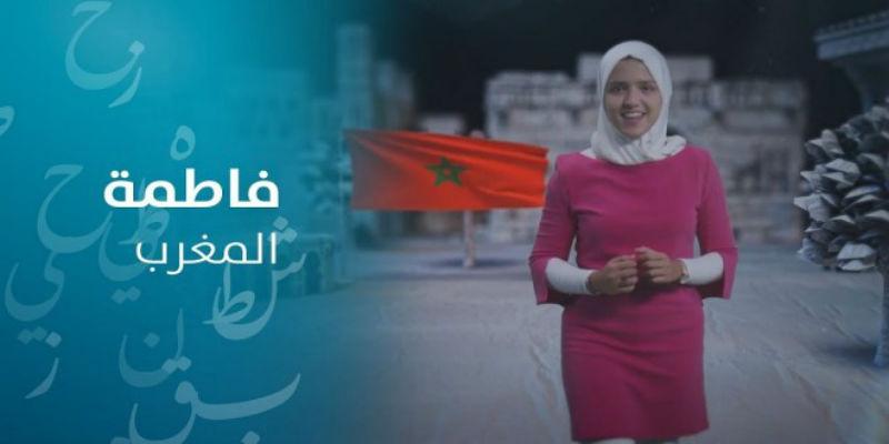 صورة عودة الطالبة فاطمة الزهراء أخيار لأرض الوطن