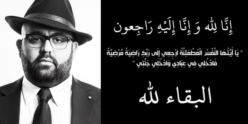 "Photo of الموت يفجع ""البيغ"""