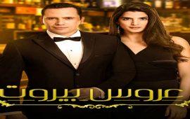 """نجم """"عروس بيروت"""" يفارق الحياة أثناء تصوير الجزء الثاني من المسلسل"""