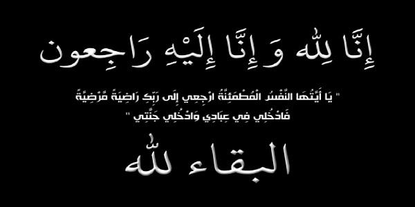 صورة الموت يفجع فنان عربي معروف -صورة