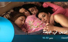 """حقيقة عرض فيلم """"الزين لي فيك"""" على قناة MBC5"""