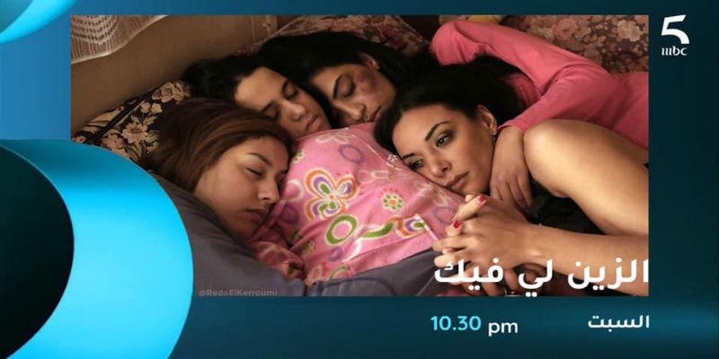"""صورة حقيقة عرض فيلم """"الزين لي فيك"""" على قناة MBC5"""