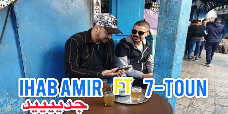 """صورة إيهاب أمير و""""7 تون"""" يصدران عملا مشتركا"""