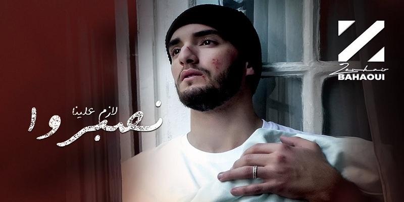 """Photo of في عيد الحب.. البهاوي يتفوق على الرابور مسلم بموقع """"يوتيوب""""-فيديو"""