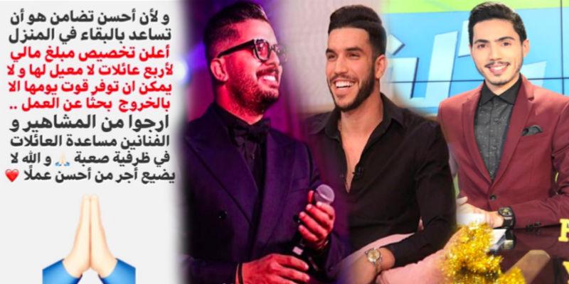 """صورة مشاهير المغرب ينخرطون في حملة لإعالة المتضررين من """"كورونا"""""""