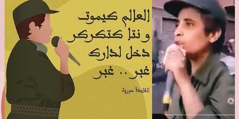 """""""القايدة حورية"""" تخلق الجدل عبر مواقع التواصل الاجتماعية"""