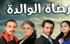 """الموت يفجع نجم مسلسل """"رضاة الوالدة"""""""