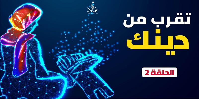 """صورة """"تقرب من دينك"""".. حكم من أفطر في رمضان عمدا وما هي كفارته؟ -فيديو"""