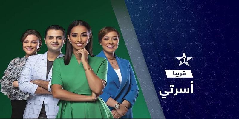 "Photo of ""أسرتي"".. برنامج رمضاني يُعنى بالأسرة المغربية على شاشة الأولى في رمضان"