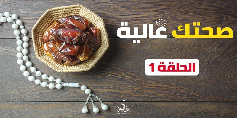 Photo of صحتك غالية.. كيف يمكنك تجنب الشعور بالجوع والعطش في رمضان؟ -فيديو