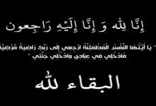 Photo of وفاة إعلامية شهيرة بعد تعرضها لحادث سير