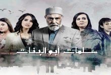 """صورة نجمة مسلسل """"سلمات أبو البنات"""" يصدم جمهوره المغربي – صورة"""