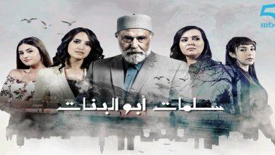 """صورة استئناف تصوير الجزء الثاني من """"سلمات أبو البنات"""""""
