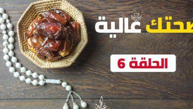 Photo of صحتك غالية.. أخصائي الجهاز الهضمي يقدم للمغاربة نصائح لتجنب العطش خلال رمضان – فيديو
