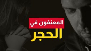 Photo of رجال منكسرون ونساء مقهورات وأطفال مضطهدون.. المعنفون في الحجر -روبورتاج فيديو