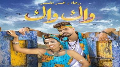 صورة للمرة الثانية.. بلمير يتصدران الطوندونس المغربي – فيديو