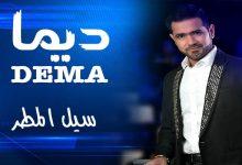 Photo of الفنان الإماراتي سيل المطر يصدر أغنية باللهجة المغربية