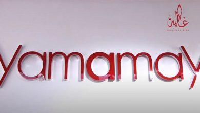صورة العلامة التجارية الإيطاليةYamamayتحط رحالها بالمغرب-فيديو-