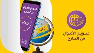 """صورة """"إنوي"""" تطلق للمغاربة خدمة جديدة لتحويل الأموال"""