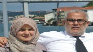 صورة إبنة بنكيران تكشف تفاصيل إصابة عائلتها بفيروس كورونا