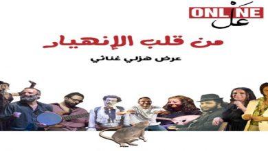 """صورة """"من قلب الانهيار"""".. أول عرض هزلي غنائي في بيروت"""