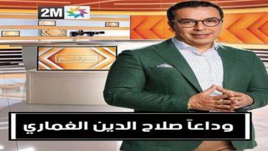 صورة لقطات مؤثرة.. لحظة إطلاق إسم صلاح الدين الغماري على مؤسسة تعليمية